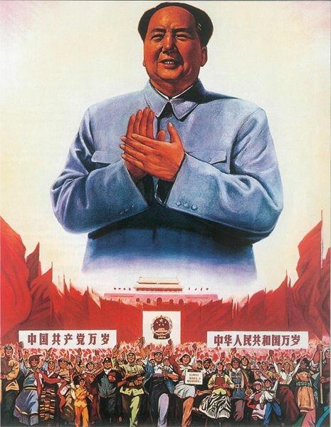 Десять тысяч лет процветания КПК и КНР! Плакат 1970-х