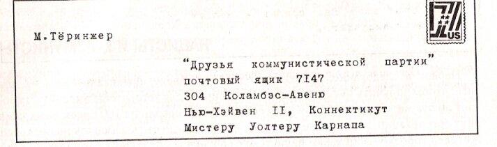 письмо друзьям коммунистической партии