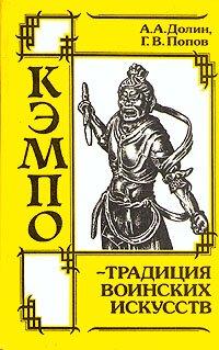 """Обложка книги """"Кэмпо. Традиции воинских искусств"""""""