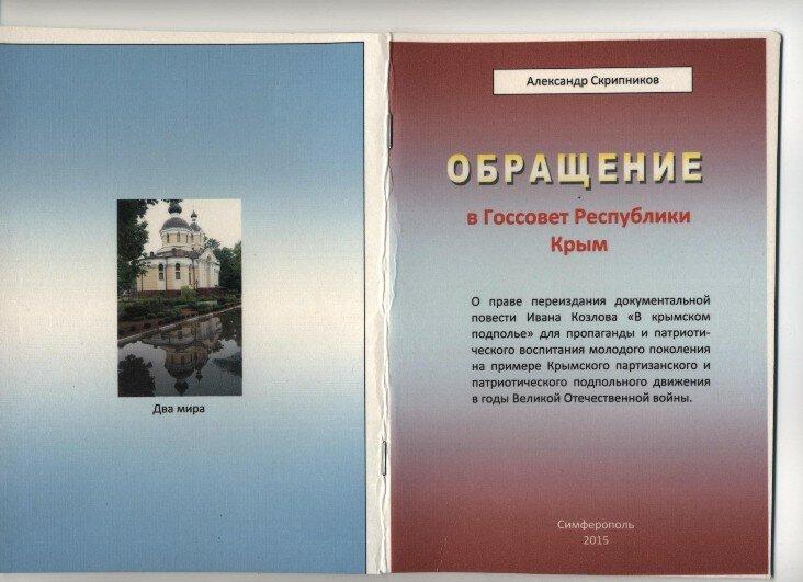 буклет с обращением к председателю Госсовета РК
