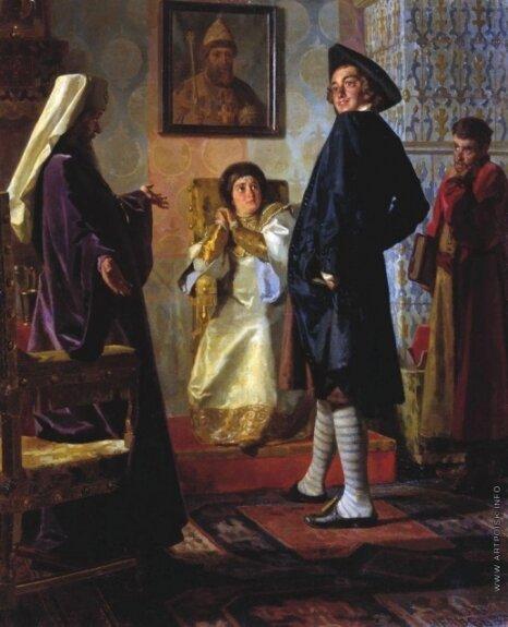 Пётр I в иноземном наряде перед матерью своей царицей Натальей, патриархом Андрианом и учителем Зотовым