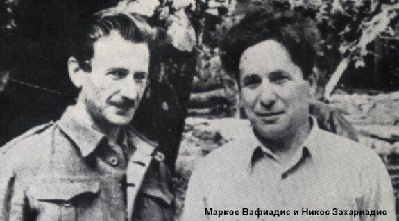 М. Вафиадис и Н. Захариадис