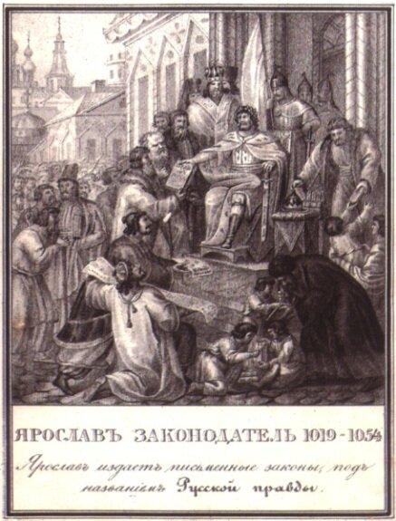 «Ярослав-законодатель». Литография Б. А. Чорикова