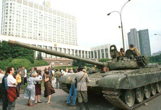 Август 1991 г. Москва