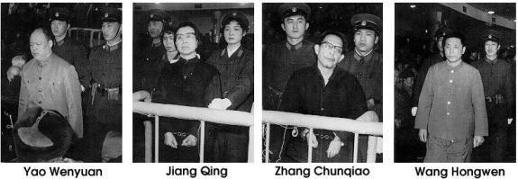 «Банда четырёх» на суде. Фото: 1981 г.
