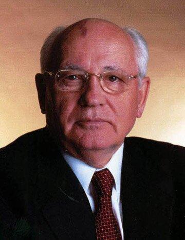 М. Горбачев