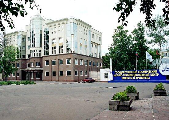 Государственный космический научно-производственный центр имени М.В. Хруничева