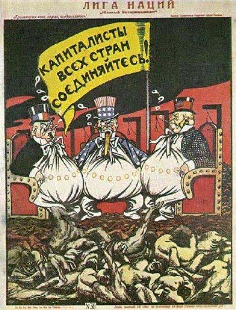 Плакат Лига наций: Капиталисты всех стран соединяйтесь! Худ. В. Дени, 1919 г.