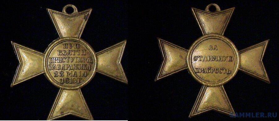 """золотой крест """"За взятие Базарджика"""""""