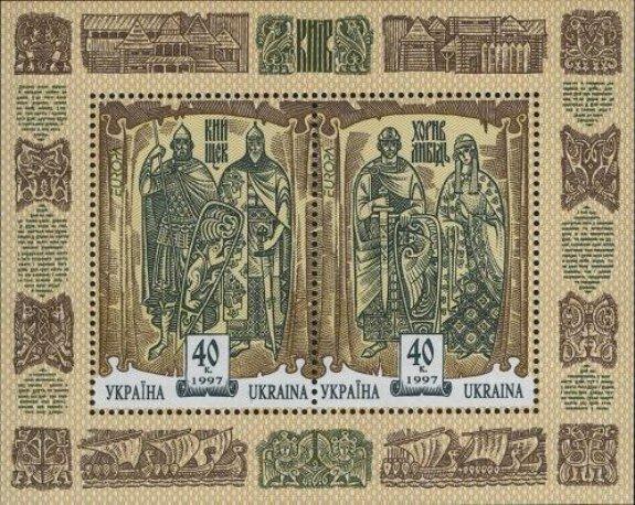 Марка Украины, посвящённая основателям Киева Кию, Щеку, Хориву и Лыбеди, 1997 г.