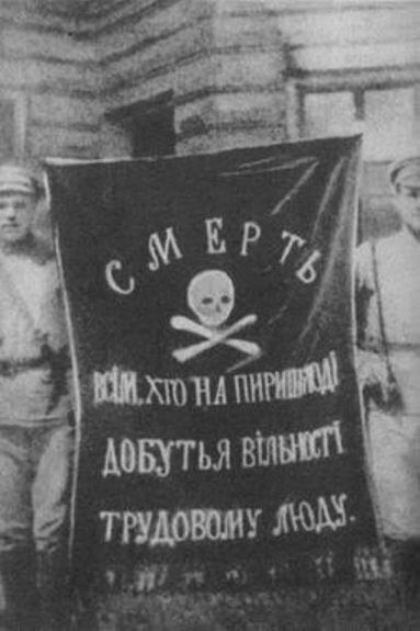 Мнимый лозунг повстанческой армии (махновцев). Фото: 1921 г.