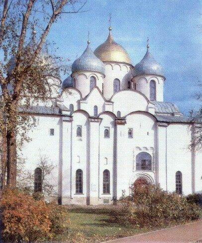 Новгородская София