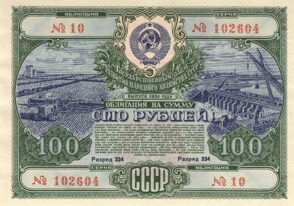 облигация СССР