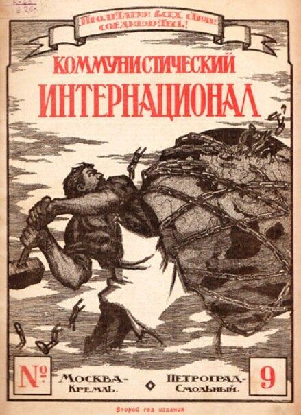 Обложка коминтерновского журнала № 9 за 1920 г.