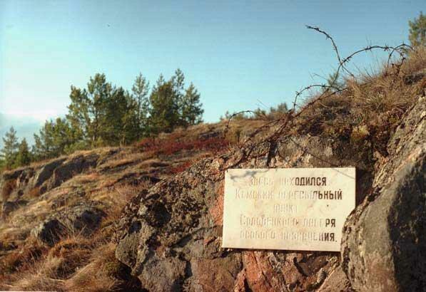 место бывшего пересыльного пункта на Соловках