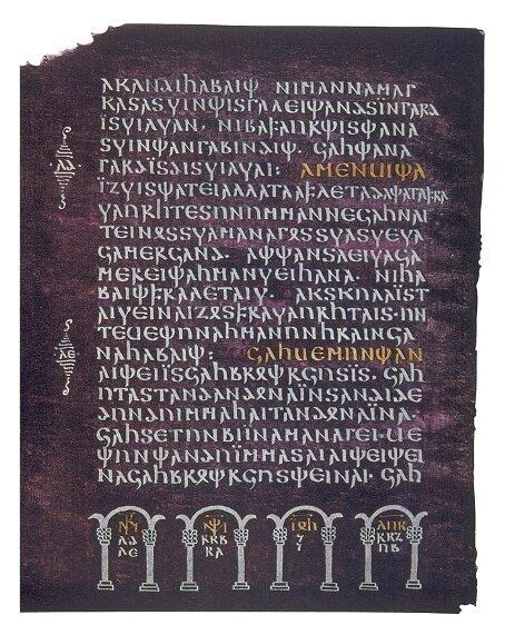 """Страница из Евангелия Вульфилы """"Серебряный кодекс"""""""