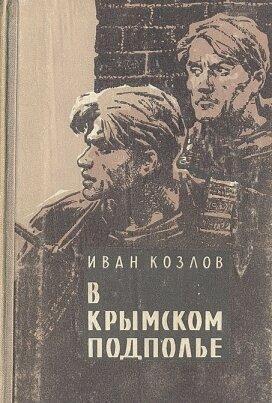 """обложка книги """"В крымском подполье"""""""