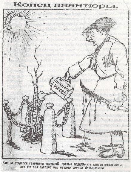 Советская карикатура на поднявшего мятеж против Советской власти атамана Никифора Григорьева. Карикатура из красной одесской печати, конец мая 1919