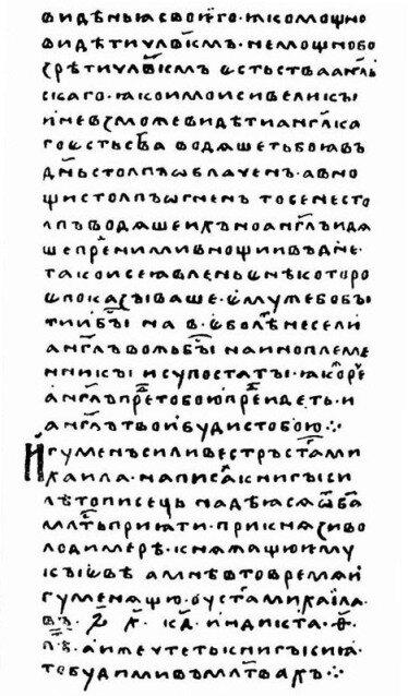 Лист Лаврентьевской летописи