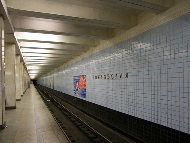 станция метро Войковская