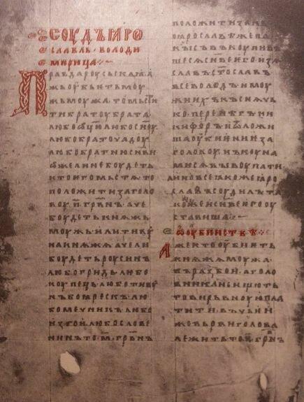 Страница из древнейшего Синодального списка Русской Правды (Пространная редакция), конец XIII в.