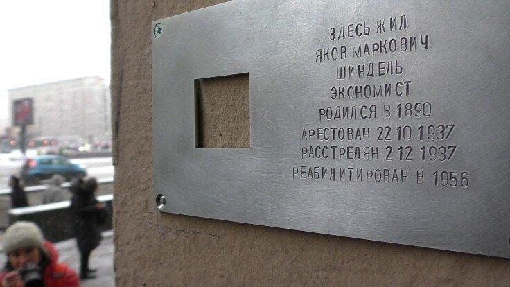 """мемориальный знак """"Последний адрес"""""""