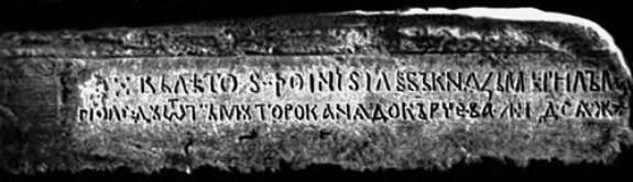 Тмутараканский камень