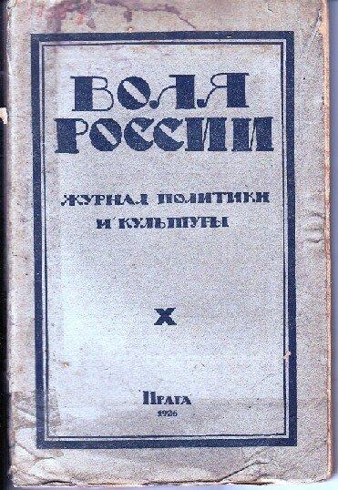 Воля России
